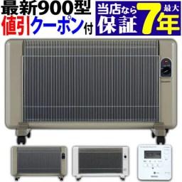 【2400円値引】夢暖房900型【最新型】【デジタルタイマー