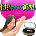 脱毛器ケノン 今年4/27新型CT登場! 即日発送窓口 断ト