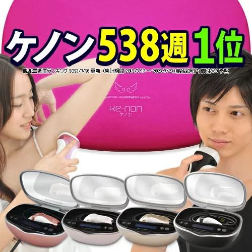 ケノン 脱毛器 ランキング3198日1位※レビュ-15万件【公式 最新バージョン】日本製 美顔器 フ