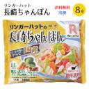 リンガーハット 長崎ちゃんぽん 8食(冷凍)【送料無料】【8食具材付】【※のし不可】