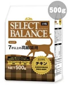 セレクトバランス キャット シニア小粒 500g【99】
