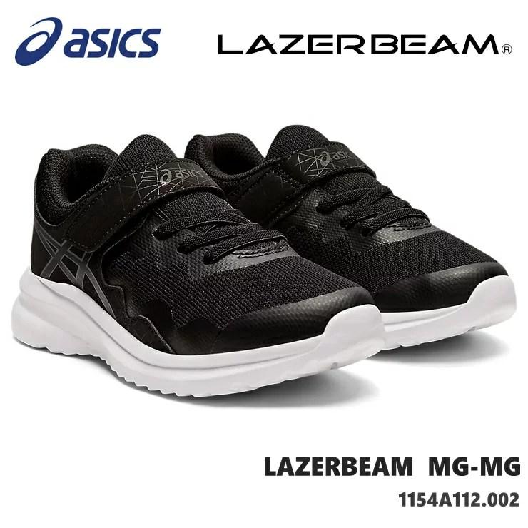 レーザービーム アシックスasics LAZERBEAM MG-MG 1154A112-002 BL