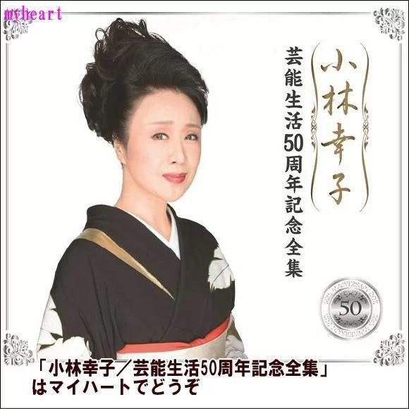 【宅配便配送】小林幸子/芸能生活50周年記念全集(CD6枚組)(CD)