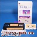 【宅配便配送】万吏也のやさしい舞踊体操 第1集 カラオケ付(ビデオ+カセットテープ)(VHS)