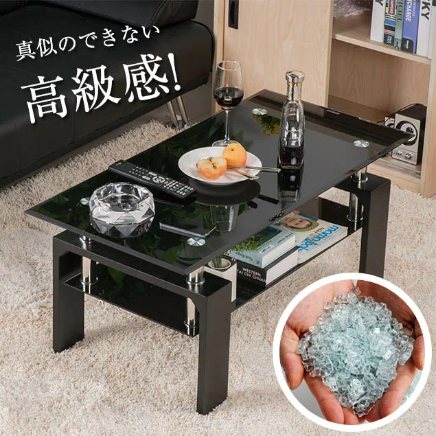 センターテーブル ローテーブル ガラス リビングテーブル ガラステーブル センター 88 ブラック 高級感 ガラス リビングテーブル モダン ローテーブル コーヒーテーブル