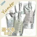 デミ ユント シャンプー<500mL>&トリートメント<500g> 詰め替えセット