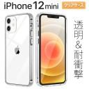 iPhone 12 mini クリアケース 透明ケース スマホケース 保護 耐衝撃 5.4インチ ハンドメイド ……
