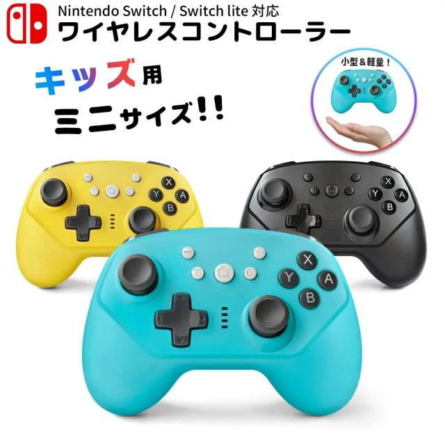 【即日発送】 Nintendo Switch / Switch lite コントローラー 任天堂 スイッチ ニンテンドー Bluetooth ワイヤレス ジョイコン プロコン Joy-Con ワイヤレス 無線 ジャイロセンサー HD振動 連射 PC / Android 対応【送料無料】ポイント消化