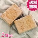 【送料無料】アレッポの石鹸 ノーマル 2個セット オリーブ石鹸 無添加 オーガニック