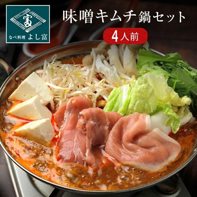 キムチ鍋 鍋セット 4人前 豚肉 600g 麹味噌・4種類の唐辛子 キムチ を厳選しました。送料無料