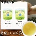 数量限定 木場さんのお茶80g 2袋セット 浅蒸し茶おいしい日本茶 煎茶 みなまた茶 熊本茶 ポスト投函便送料無料