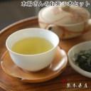 数量限定 木場さんのお茶80g×3袋セット お手頃価格 浅蒸し茶 おいしい 日本茶 煎茶 山のお茶 みなまた茶 熊本茶 ポスト投函便送料無料