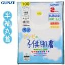 グンゼ 子供 肌着 GUNZE 100-160cm 2枚組 男児 半袖 丸首 シャツ 抗菌防臭 部屋干し対応 やわらか 綿100%