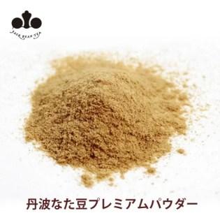 丹波なたまめ茶粉(無農薬手作りまるごと100%丹波なたまめ茶)