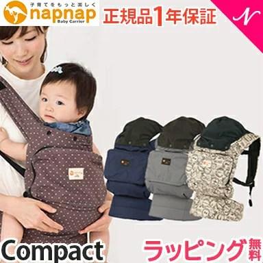 【napnap】ベビーキャリー 日本製