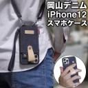 iPhone12 ケース 岡山デニム iPhone11 ケース iPhone12 pro mini iphone se 第2世代 se2 iphon……