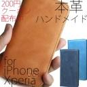 iPhone7 手帳型 ケース 7plus 6s 6sPlus SE 5/5S Xperia XZ X Compact X Performance Z3 Z3 Compact Z4 Z5 Z5 Compact Z5 Premium Gala..