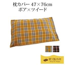 【期間中50%OFF】≪ゆうメール便指定で送料無料≫枕カバー