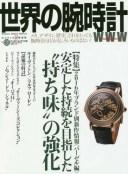 世界の腕時計 128 (ワールド・ムック1118)[本/雑誌] / ワールドフォトプレス