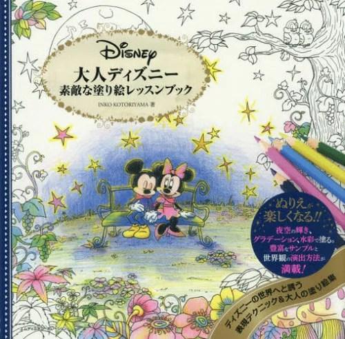 大人ディズニー素敵な塗り絵レッスンブック[本/雑誌] / INKOKOTORIYAMA/著