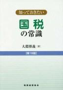 国税の常識 (知っておきたい)[本/雑誌] / 大淵博義/著