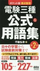 電験三種公式&用語集 ポケット版要点整理[本/雑誌] / 不動弘幸/著