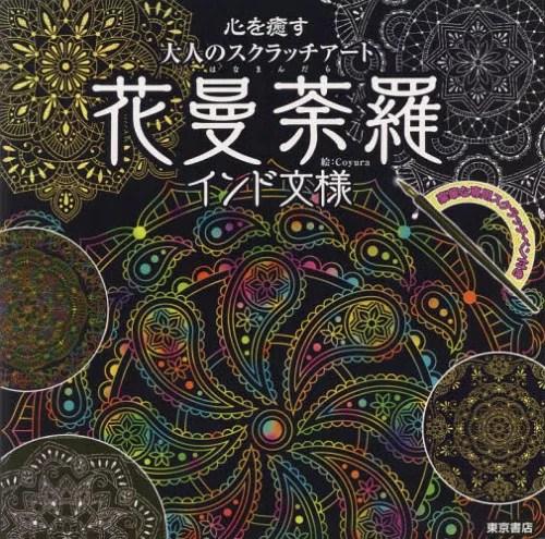 花曼荼羅 インド文様 (心を癒す大人のスクラッチアート)[本/雑誌] / Coyura/絵