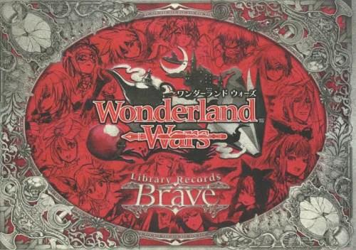 ワンダーランドウォーズLib Brave (ホビージャパンMOOK)[本/雑誌] (単行本・ムック) / ホビージャパン