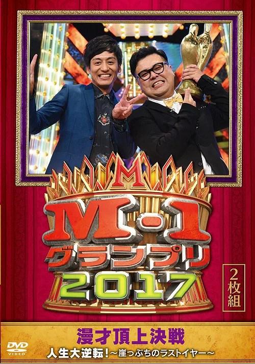 「M-1グランプリ2017」人生大逆転! 〜崖っぷちのラストイヤー〜[DVD] / バラエティ (とろサーモン、和牛、ミキ、他)