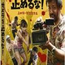 カメラを止めるな![DVD] / 邦画
