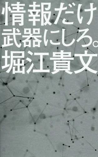 情報だけ武器にしろ。 (ポプラ新書)[本/雑誌] / 堀江貴文/著