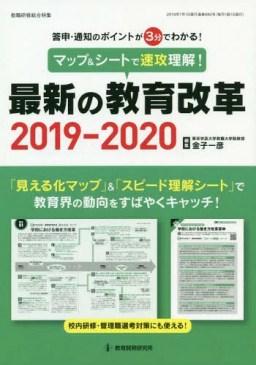 2019-20 最新の教育改革 マップ&シ (教職研修総合特