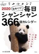 2020 日めくり! 毎日シャンシャン366日カレンダー[本/雑誌] (カレンダー) / 高氏貴博/写真