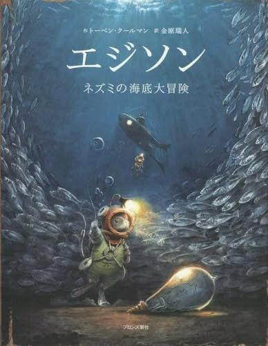[書籍とのメール便同梱不可]/エジソン ネズミの海底大冒険 / 原タイトル:ED