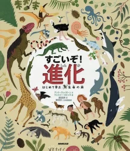 すごいぞ!進化 はじめて学ぶ生命の旅 / 原タイトル:AMAZING EVOLU