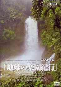 地球の楽園紀行 コスタリカ / BGV