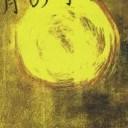 月の子供[DVD] / 舞台
