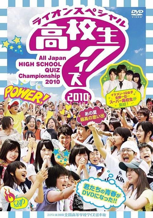 第30回全国高等学校クイズ選手権 高校生クイズ2010[DVD] / バラエティ