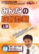 みんなの症候診断 上 (単行本・ムック) / 前野哲博