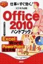 仕事にすぐ効く!ビジネス必携Office 2010ハンドブック Excel・Word・PowerPoint完全攻略 (すぐわかるポケット!) (単行本・ムック) / ア..