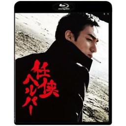任侠ヘルパー スタンダード・エディション [Blu-ray]