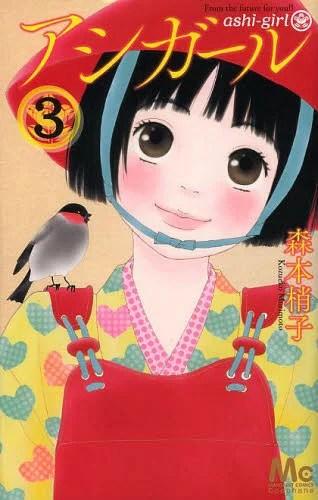 アシガール 3 (マーガレットコミックス)[本/雑誌] (コミックス) / 森本梢子/著