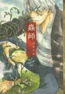 蟲師 1 【愛蔵版】 (アフタヌーンKCDX)[本/雑誌] (コミックス) / 漆原友紀/著
