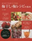 はじめてでもおいしくできる梅干し・梅レシピの基本[本/雑誌] / 小川睦子/監修