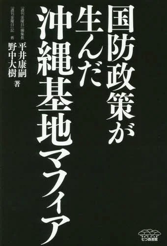 国防政策が生んだ沖縄基地マフィア[本/雑誌] / 平井康嗣/著 野中大樹/著 - CD&DVD NEOWING