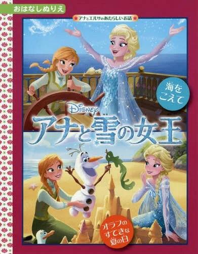 アナと雪の女王 海をこえて (ディズニー・おはなしぬりえ)[本/雑誌] / たちばな出版