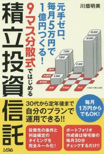 9マス分散式ではじめる積立投資信託 元手ゼロ、毎月5万円で1億円つくる! 毎月1万円からでもOK![