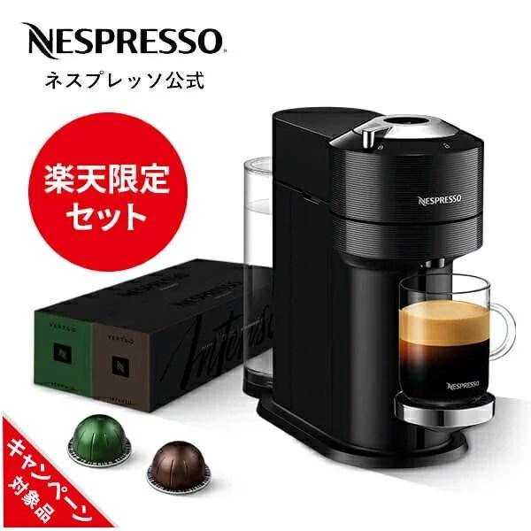 【公式】ネスプレッソ カプセル式コーヒーメーカー ヴァーチュオ ネクスト C クラシックブラック GCV1-BK-W...