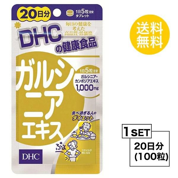 【お試しサプリ】【送料無料】 DHC ガルシニアエキス 20日分 (100粒)