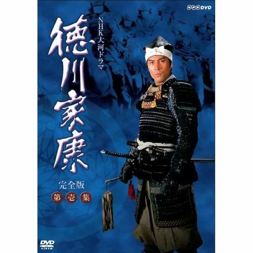 大河ドラマ 徳川家康 完全版 第壱集 DVD,BOX 全7枚セット DVD